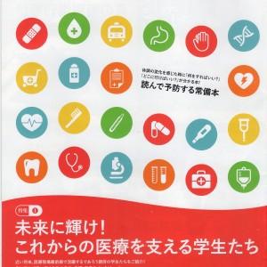 高知県内タウン誌に啓発広告を掲載しました 。