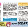 sunsunkochi_ad