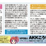 高知県政情報誌「さんSUN高知」に広告掲載