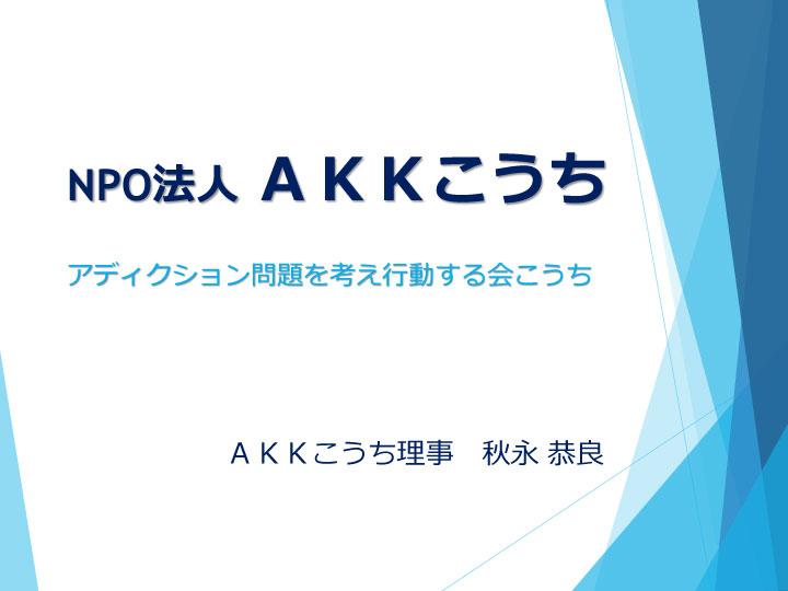 akk-houkoku
