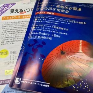 平成30年度アルコール・薬物関連学会合同学術総会 (第40回日本アルコール関連問題学会)にてポスター発表