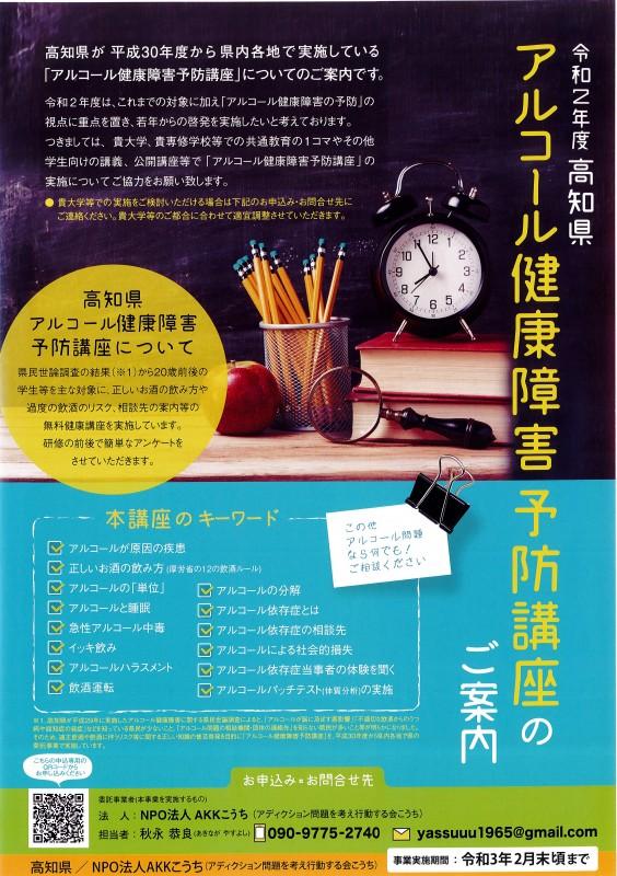 令和2年度高知県アルコール健康障害予防講座チラシA4