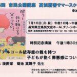 『酔うと化け物になる父がつらい』の作者 菊池真理子先生が海の日に来高!