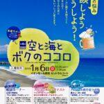おかげさまで4回目となりました「空と海とボクのココロ」新春開催!!