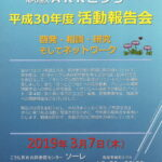 第6回NPO法人AKKこうち活動報告会