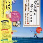 新春5日はイオン高知の南コートでくろしおくんも待ってるよ!