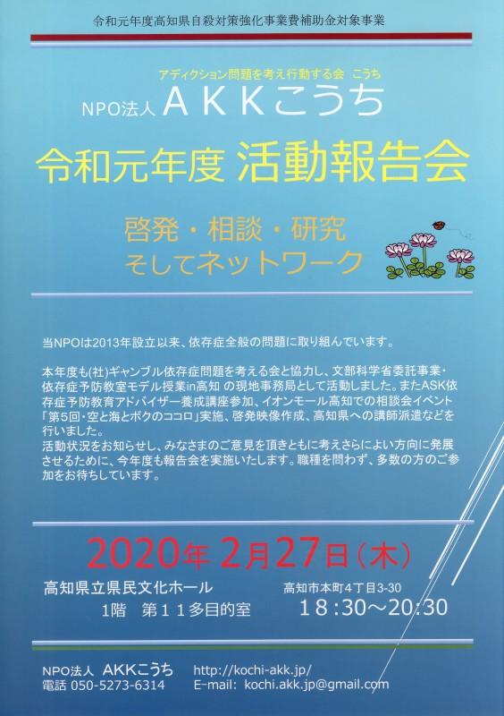 AKKこうち令和元年度活動報告会チラシA4