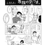 Kazokuちゃんシリーズ最新作!  もしかしてアルコール依存症?  「家族の気づき」編