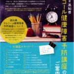令和2年度高知県アルコール健康障害予防講座のお知らせ